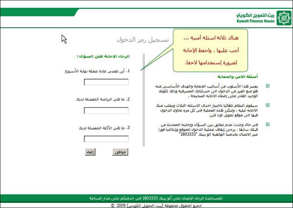 بيت التمويل الكويتي يطبق أعلى معايير الأمان لخدمة التمويل أون لاين