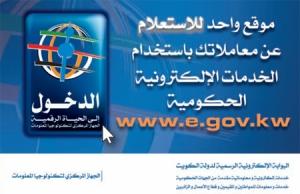 kuwait_e_gov1