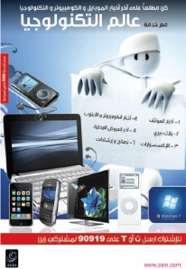 zain_tech_news