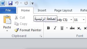 أخيرا وصلت حزمة اللغة العربية لـ Office 2010 ولكن