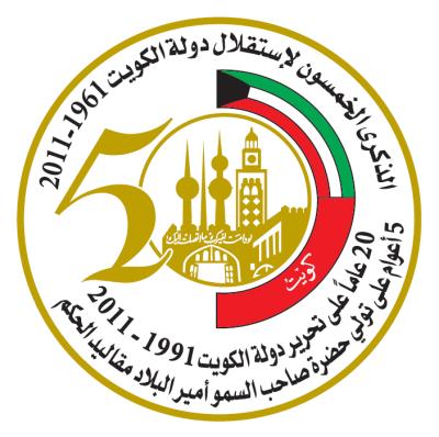 احتفالات الكويت بمرور الاستقلال التحرير سنوات
