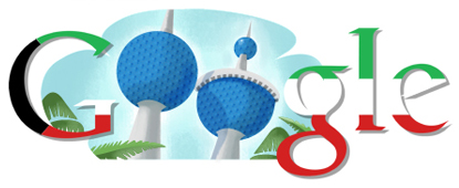 تحتفل الاستقلال الكويتي 2011