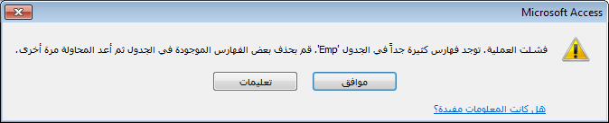 Microsoft_Access_Limitations