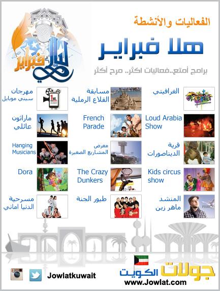 مهرجان هلا فبراير 2013