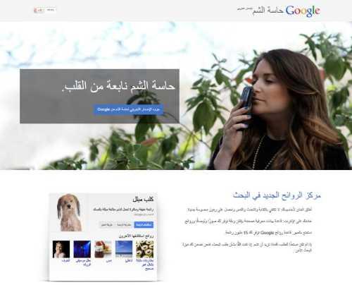 Google April Fools' Day: Google Nose