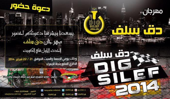 النادي الكويتي للربع ميل لسباق السيارات