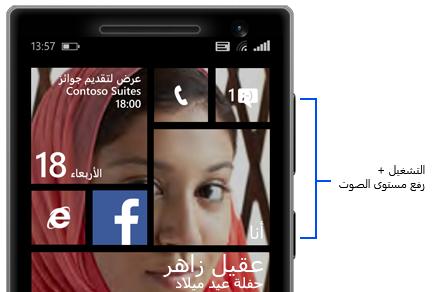 تصوير الشاشة Screenshot