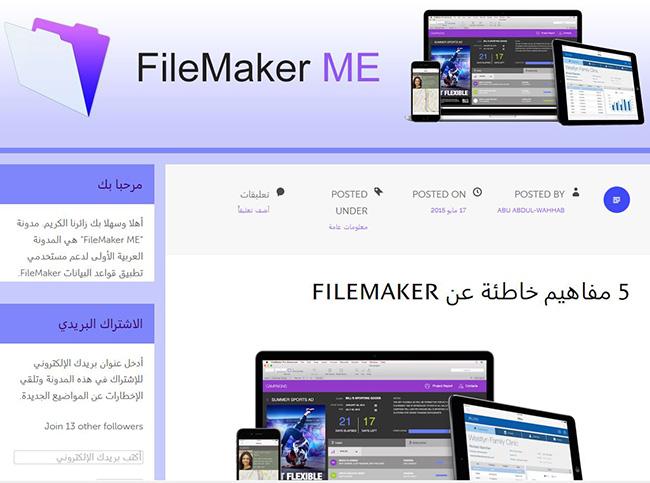 FileMaker Me