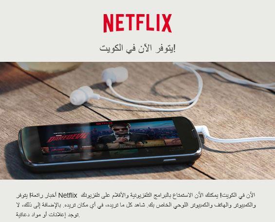 Netflix_Kuwait